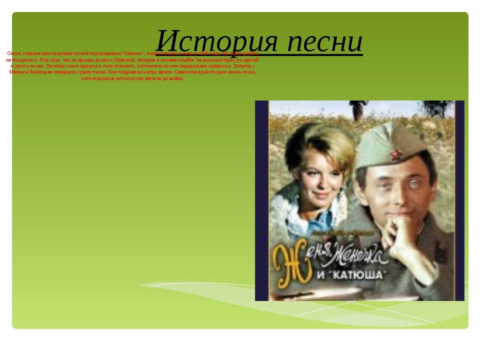 """История песни Стихи, ставшие впоследствии песней под названием """"Катюша"""", я на..."""