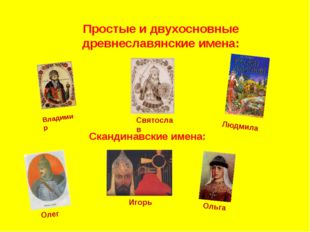 Простые и двухосновные древнеславянские имена: Владимир Святослав Людмила Ска