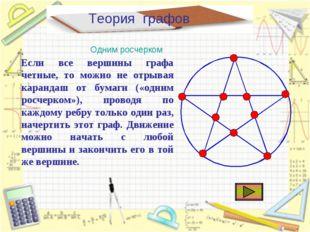 Теория графов Одним росчерком Если все вершины графа четные, то можно не отры