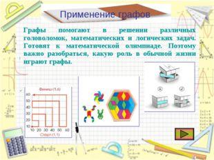 Применение графов Графы помогают в решении различных головоломок, математичес