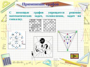 Применение графов С помощью графов упрощается решение математических задач, г