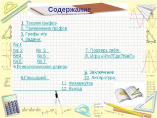 1. Теория графов 2. Применение графов 3. Графы игр 4. Задачи: № 1 № 2 № 3 7.