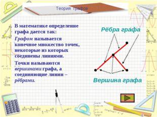 Теория графов В математике определение графа дается так: Графом называется ко