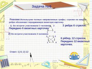 Решение:Используем полные направленные графы; стрелки на каждом ребре обозна