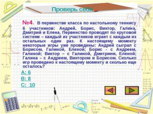 №4. В первенстве класса по настольному теннису 6 участников: Андрей, Борис,