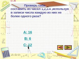 №8 Сколько двузначных чисел можно составить из чисел 1,2,3.4 ,используя в зап