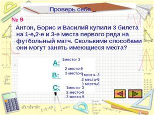 № 9 Антон, Борис и Василий купили 3 билета на 1-е,2-е и 3-е места первого ря