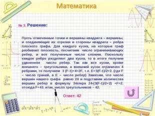 Пусть отмеченные точки и вершины квадрата – вершины, и соединяющие их отрезки