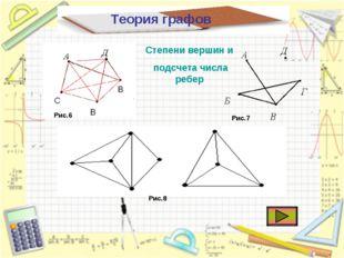 Теория графов Степени вершин и подсчета числа ребер Рис.6 Рис.8 Рис.7