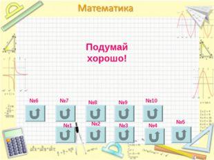 Подумай хорошо! №1 №2 №3 №4 №5 №6 №7 №8 №9 №10