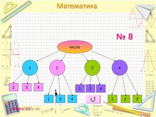 число 1 2 3 4 2 3 4 1 3 4 1 2 4 1 2 3 Ответ: 12 № 8