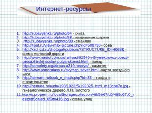 http://liubavyshka.ru/photo/64 - книга http://liubavyshka.ru/photo/58 - возду