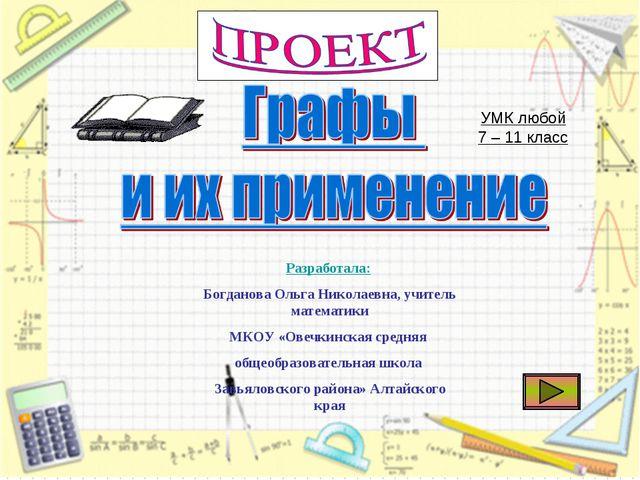 Разработала: Богданова Ольга Николаевна, учитель математики МКОУ «Овечкинска...