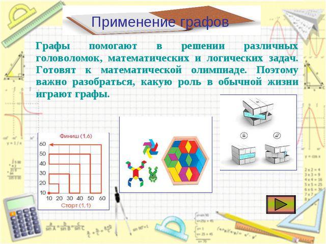 Применение графов Графы помогают в решении различных головоломок, математичес...