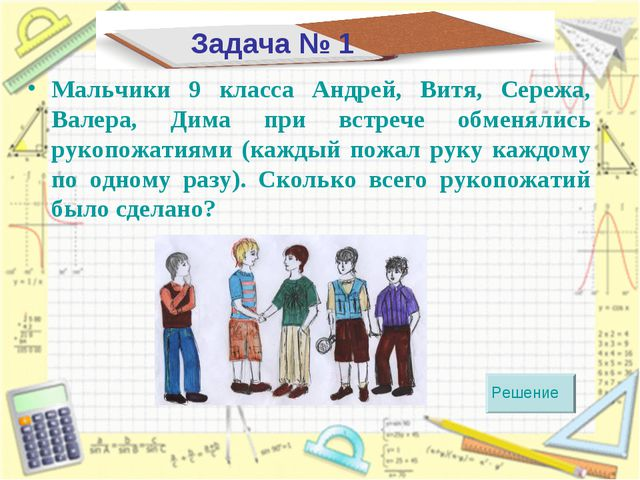 Задача № 1 Мальчики 9 класса Андрей, Витя, Сережа, Валера, Дима при встрече о...