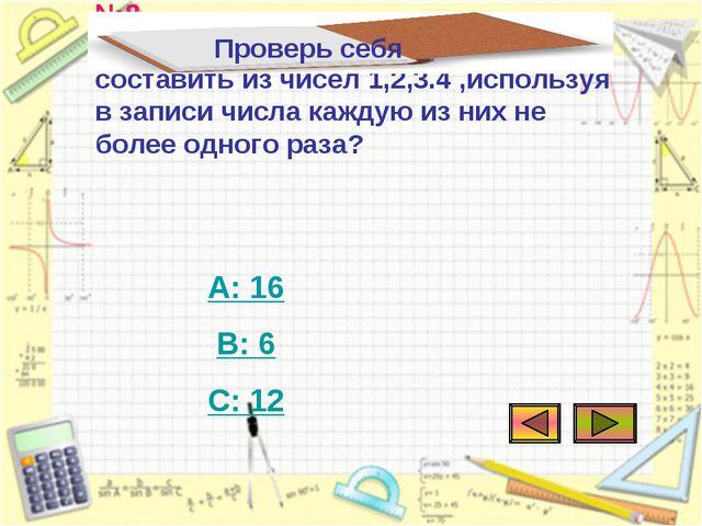 №8 Сколько двузначных чисел можно составить из чисел 1,2,3.4 ,используя в зап...