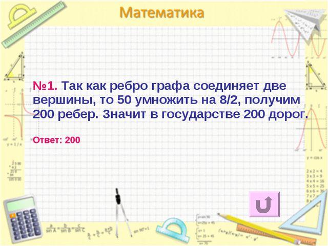 №1. Так как ребро графа соединяет две вершины, то 50 умножить на 8/2, получим...