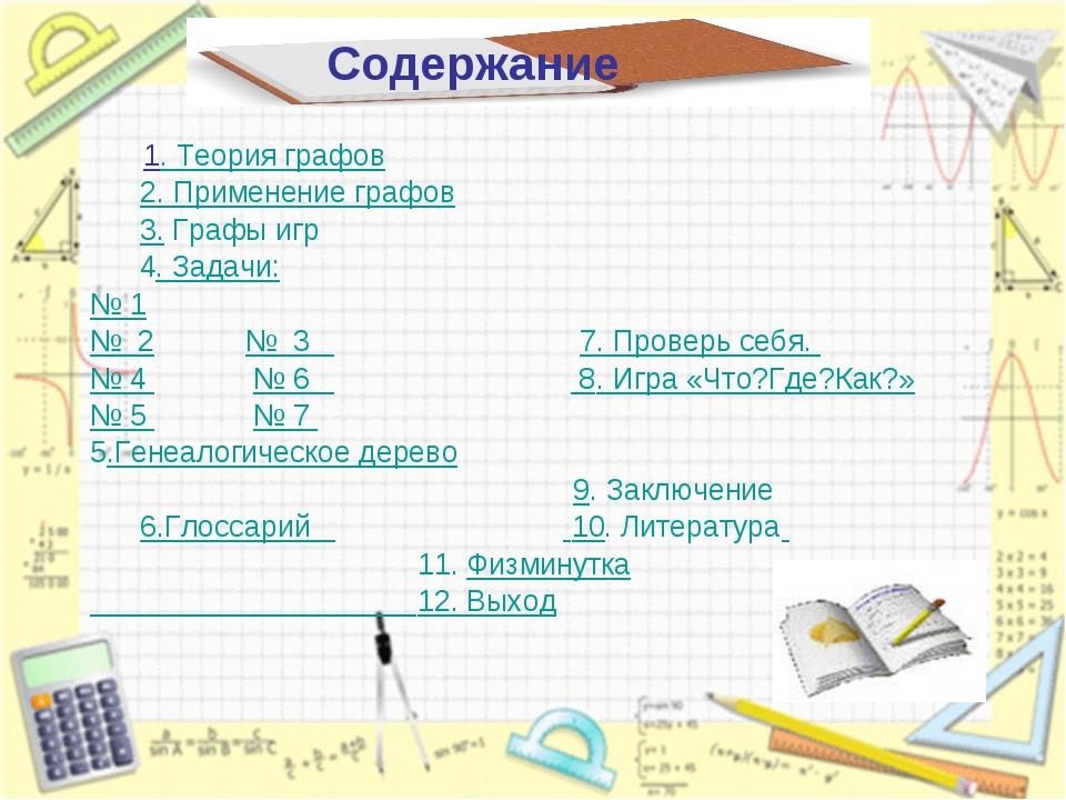 1. Теория графов 2. Применение графов 3. Графы игр 4. Задачи: № 1 № 2 № 3 7....