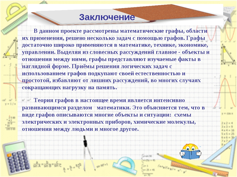 Заключение В данном проекте рассмотрены математические графы, области их прим...