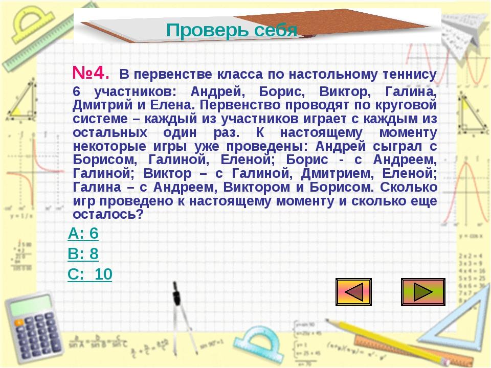 №4. В первенстве класса по настольному теннису 6 участников: Андрей, Борис,...