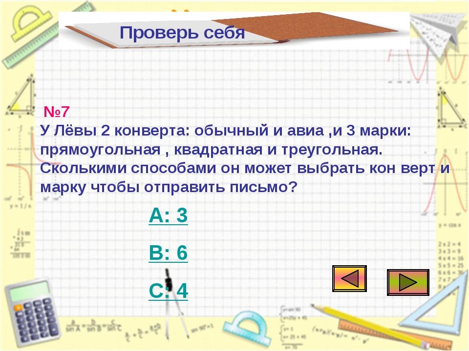 Проверь себя А: 3 В: 6 С: 4 №7 У Лёвы 2 конверта: обычный и авиа ,и 3 марки:...