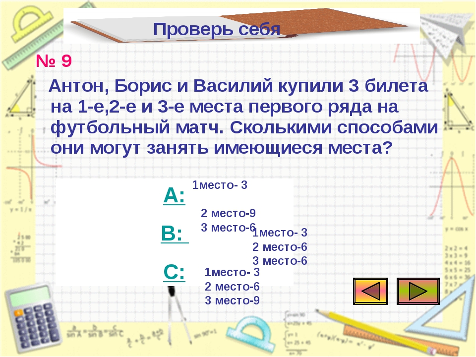 № 9 Антон, Борис и Василий купили 3 билета на 1-е,2-е и 3-е места первого ря...