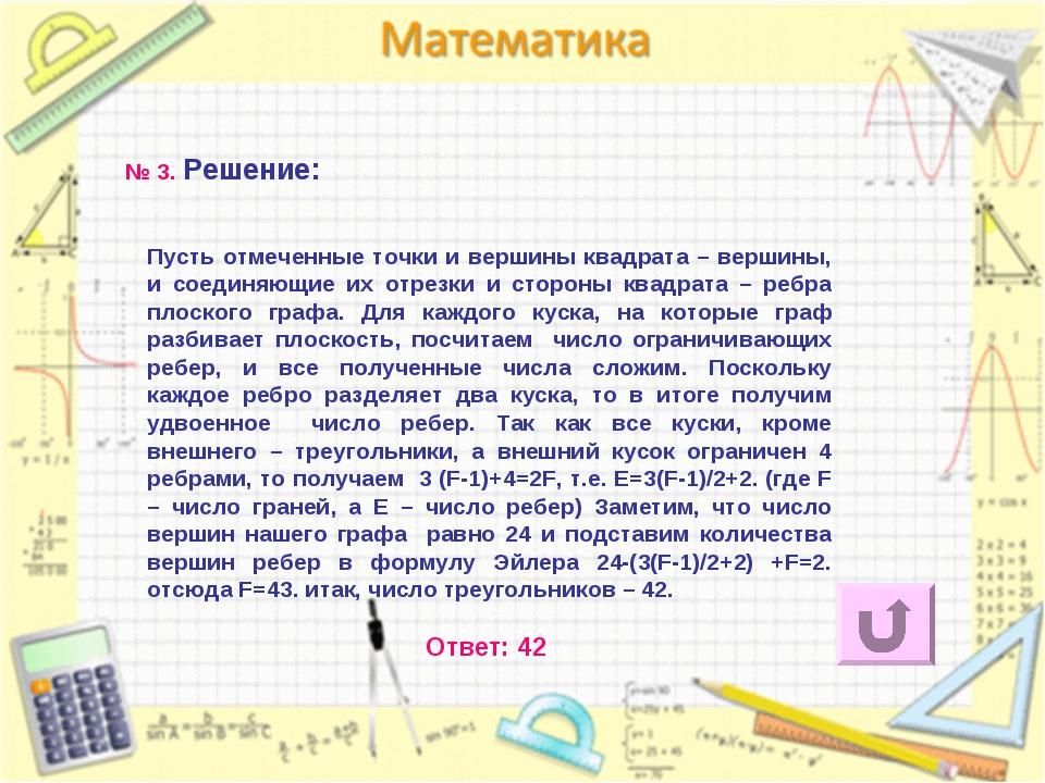 Пусть отмеченные точки и вершины квадрата – вершины, и соединяющие их отрезки...