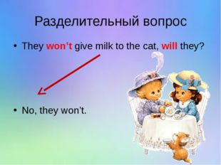 Разделительный вопрос They won't give milk to the cat, will they? No, they wo