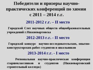 Победители и призеры научно-практических конференций по химии с 2011 – 2014 г