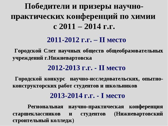 Победители и призеры научно-практических конференций по химии с 2011 – 2014 г...