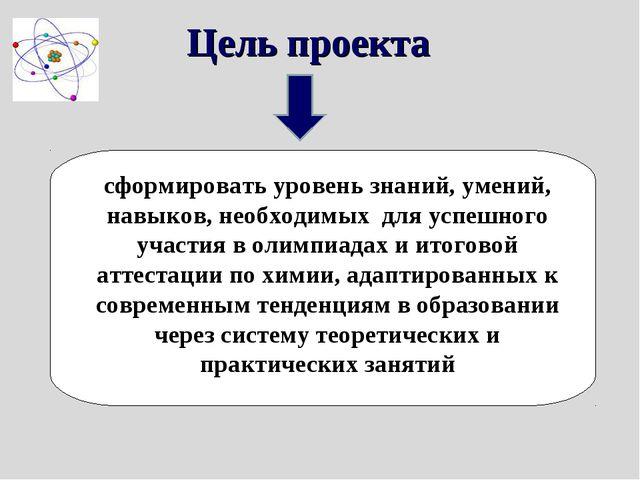 Цель проекта сформировать уровень знаний, умений, навыков, необходимых для ус...