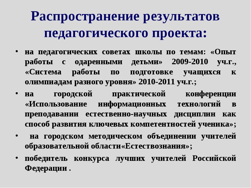 Распространение результатов педагогического проекта: на педагогических совета...