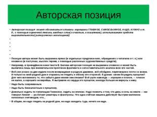 Авторская позиция Авторская позиция может обозначаться словами- маркерами ГЛА