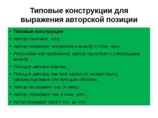 Типовые конструкции для выражения авторской позиции Типовые конструкции Автор