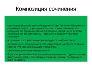 Композиция сочинения  Смысловая цельность текста определяется тем, насколько