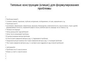 Типовые конструкции (клише) для формулирования проблемы  Проблема (какая?) с