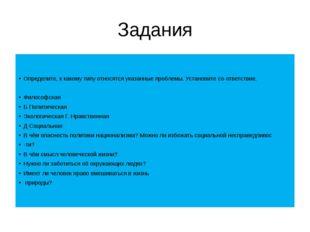 Задания Определите, к какому типу относятся указанные проблемы. Установите со