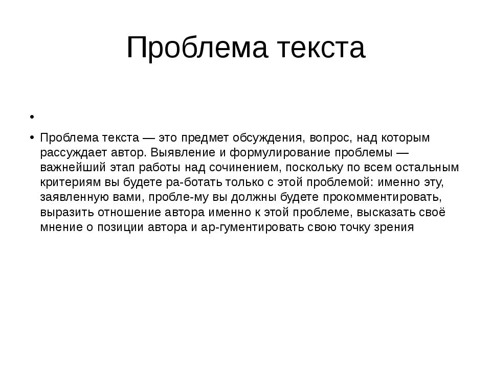 Проблема текста  Проблема текста — это предмет обсуждения, вопрос, над котор...