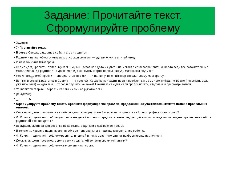 Задание: Прочитайте текст. Сформулируйте проблему Задания 7} Прочитайте текст...