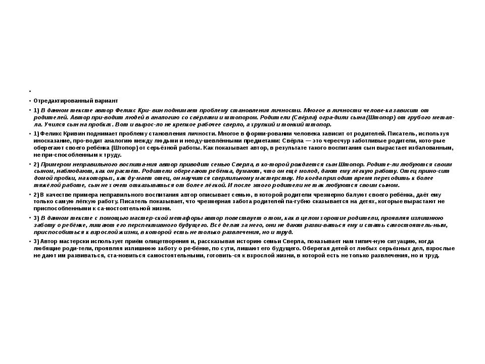 Отредактированный вариант 1) В данном тексте автор Феликс Кри- вин поднима...