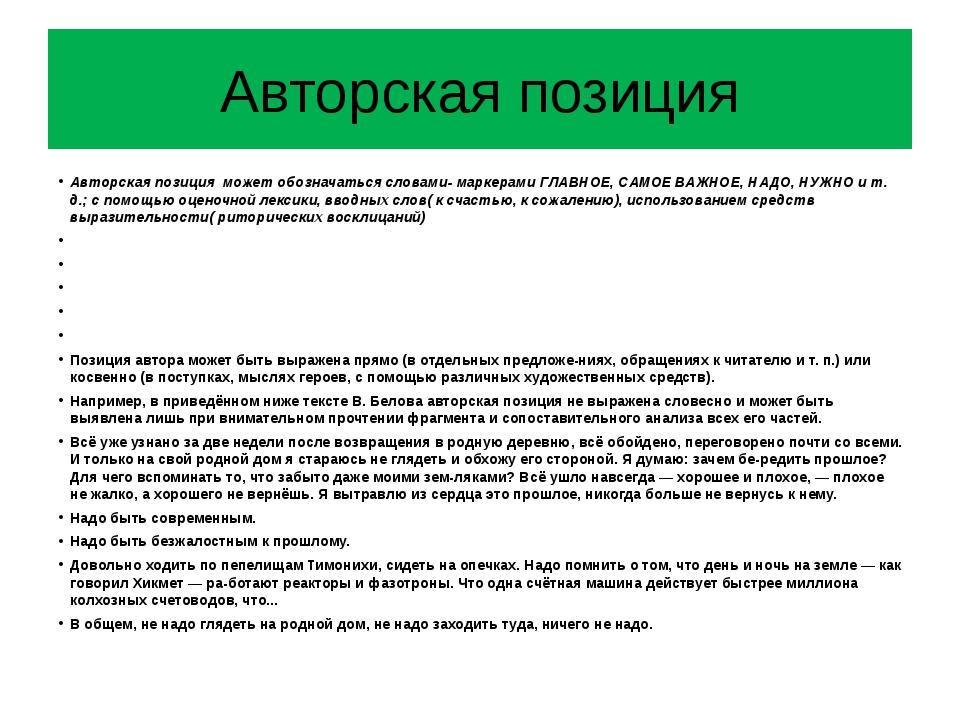Авторская позиция Авторская позиция может обозначаться словами- маркерами ГЛА...