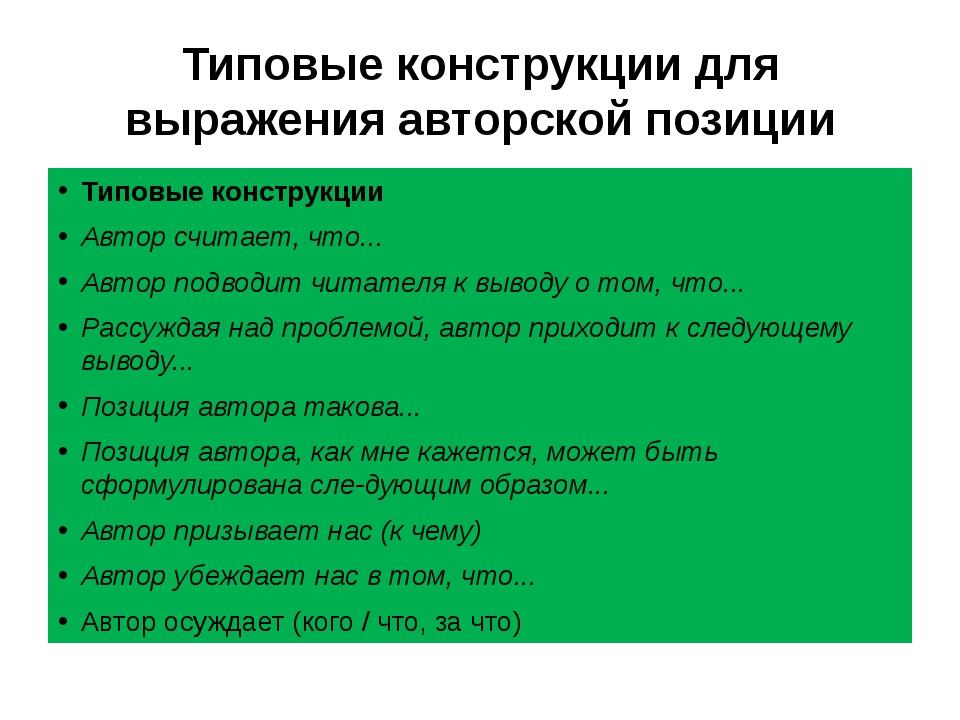 Типовые конструкции для выражения авторской позиции Типовые конструкции Автор...