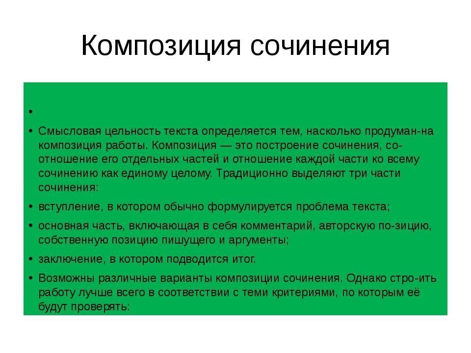 Композиция сочинения  Смысловая цельность текста определяется тем, насколько...