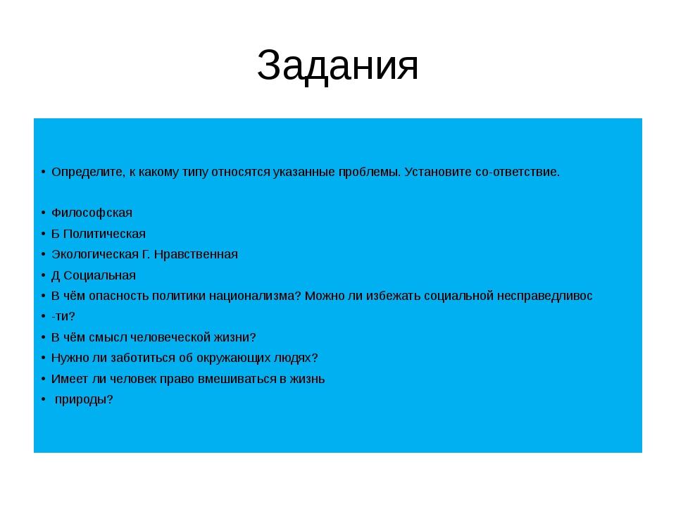 Задания Определите, к какому типу относятся указанные проблемы. Установите со...