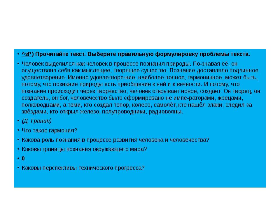 ^зР) Прочитайте текст. Выберите правильную формулировку проблемы текста. Чел...