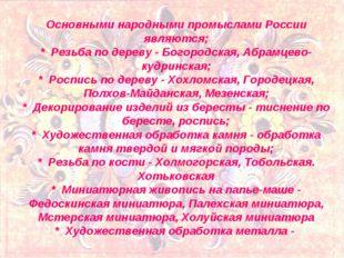Основными народными промыслами России являются; * Резьба по дереву - Богородс