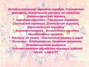 Великоустюжское черневое серебро, Ростовская финифть, Жостовская роспись по м