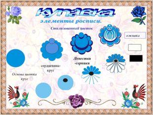 оживка Стилизованный цветок Основа цветка круг сердцевина- круг Лепестки -сер
