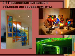 2.6 Применение витражей в объектах интерьера комнаты.