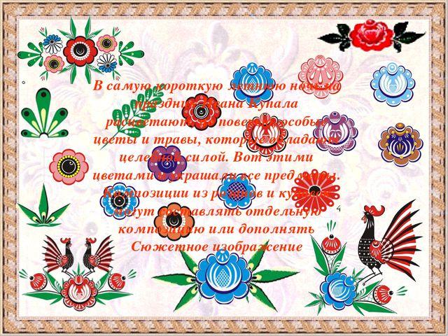В самую короткую летнюю ночь на праздник Ивана Купала расцветают, по поверью,...